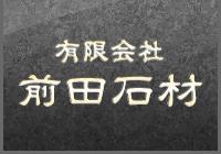有限会社前田石材(長崎県佐世保市の石材店)