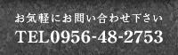 お気軽にお問い合わせ下さい TEL 0956-48-2753